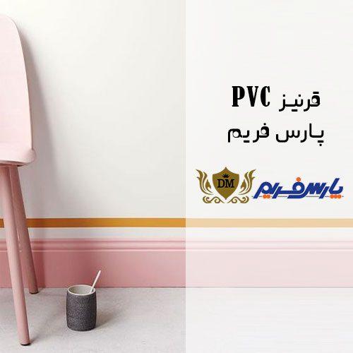قرنیز PVC پارس فریم