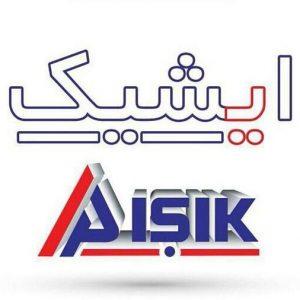 محصولات ایشیک ترکیه