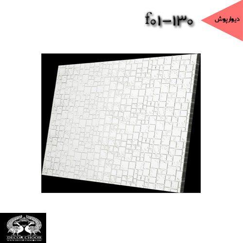 دیوارپوش سفید هوم لوکس-دکورچوب