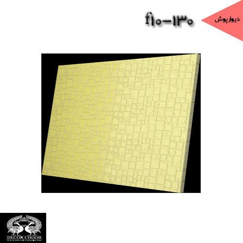 دیوارپوش زرد هوم لوکس-دکورچوب