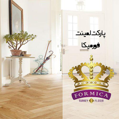 پارکت لمینت فومیکا (Formica)