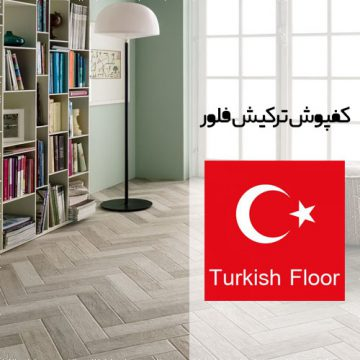 کفپوش ترکیش فلور (Turkish Floor)