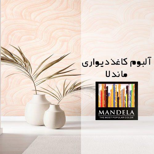 آلبوم جدیدترین طرح های کاغذدیواری از آلبوم ماندلا-دکورچوب