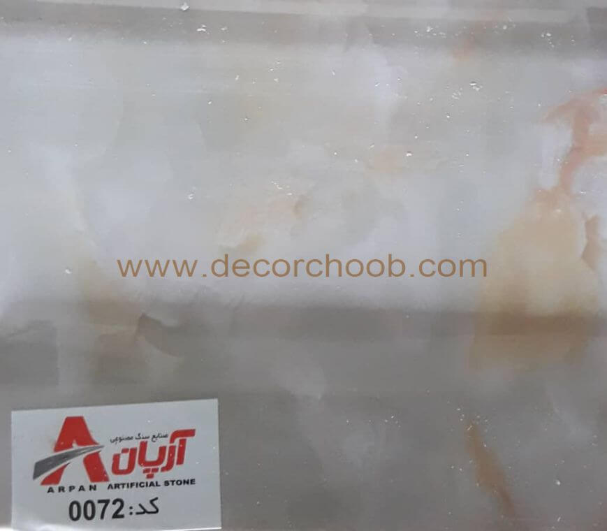 قرنیز و ابزارآلات آرپان arpan 7