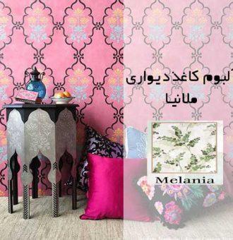 کاغذ دیواری MELANIA