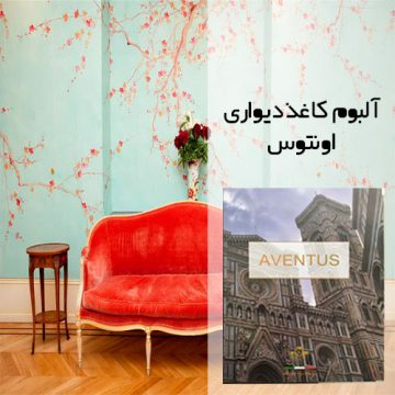 آلبوم کاغذدیواری اونتوس (AVENTUS)
