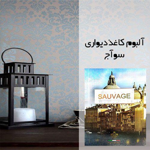 آلبوم کاغذدیواری سوآج (sauvage)