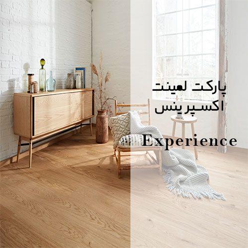 پارکت لمینت اکسپرینس (Experience)
