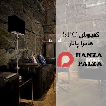 کفپوش SPC هانزا پالاز (HANZA PALAZ SPC FLOORING)