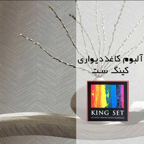 کاغذ دیواری king set