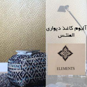 آلبوم کاغذ دیواری المنتس (Elements)