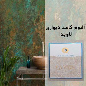 آلبوم کاغذ دیواری لاویدا (Lavida)