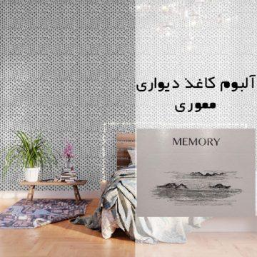 آلبوم کاغذ دیواری مموری (Memory)