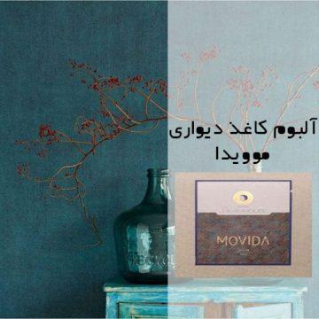آلبوم کاغذ دیواری موویدا (Movida)