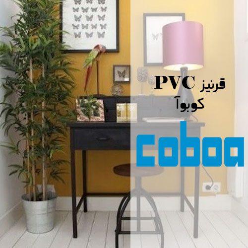 قرنیز pvc کوبوآ (Coboa)
