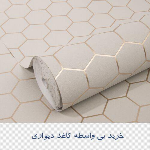 خرید بی واسطه کاغذ دیواری