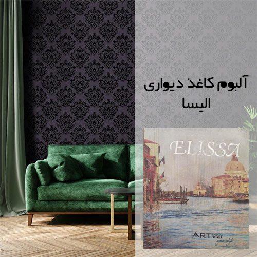 آلبوم کاغذ دیواری الیسا (Elissa)