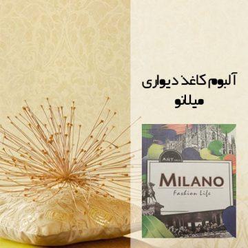 آلبوم کاغذ دیواری میلانو (MILANO)