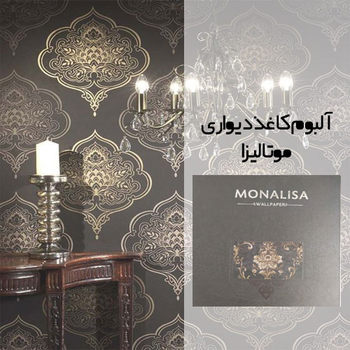آلبوم کاغذ دیواری مونالیزا (Monalisa)