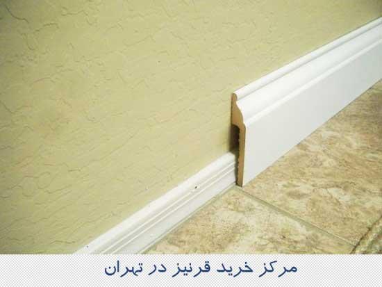 مرکز فروش قرنیز در تهران