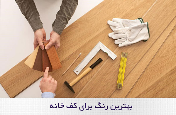 بهترین رنگ برای کف خانه