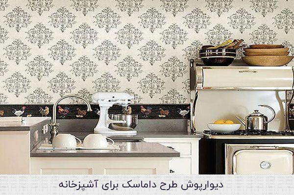 دیوارپوش طرح داماسک برای آشپزخانه