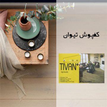 کفپوش تیوان (tivan)