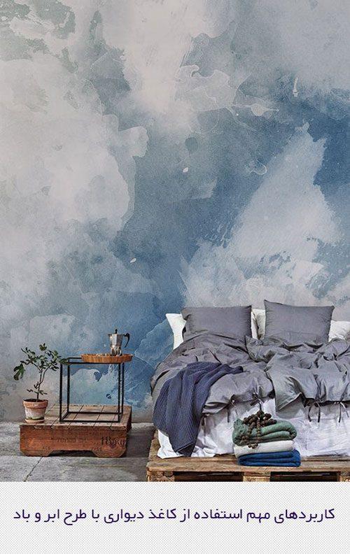 کاغذ دیواری با طرح ابر و باد