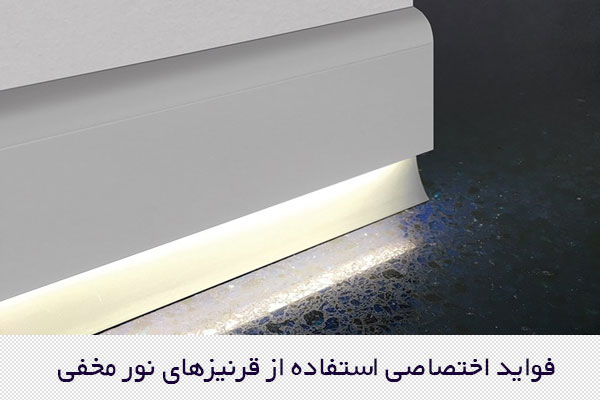 فواید اختصاصی استفاده از قرنیزهای نور مخفی