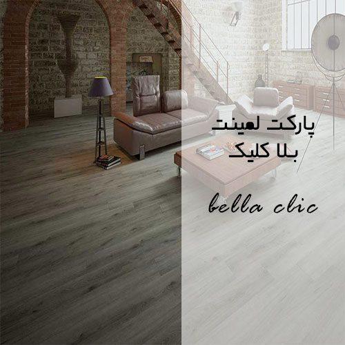 پارکت لمینت بلا کلیک (Bella Clic)