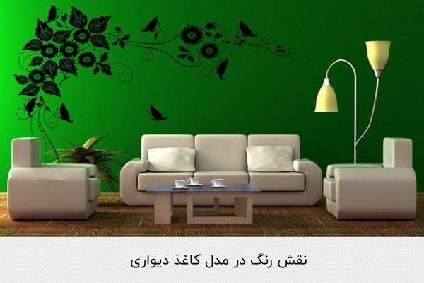 نقش رنگ در مدل کاغذ دیواری