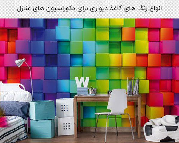 انواع رنگ های کاغذ دیواری برای دکوراسیون های منازل