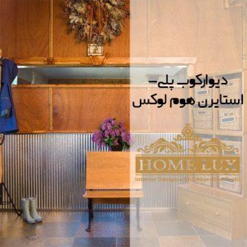 دیوارکوب پلی استایرن هوم لوکس (Home Lux)