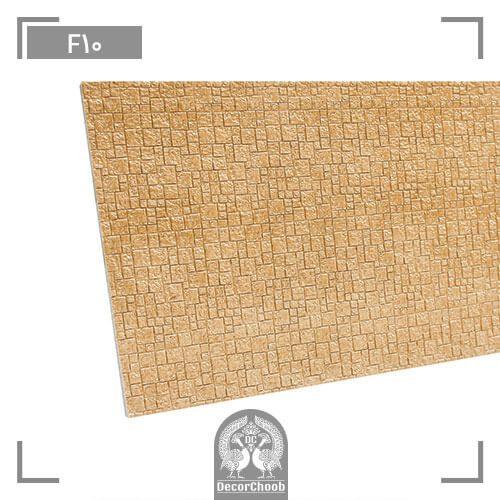 دیوارپوش هوم لوکس (home lux) کد f10-سطح مقطع