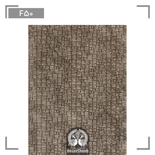 دیوارپوش هوم لوکس (home lux) کد f50