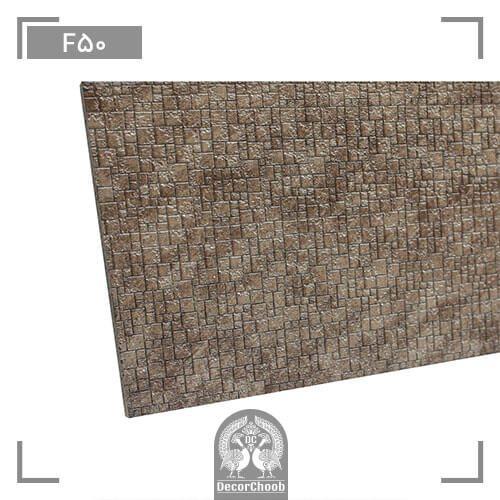 دیوارپوش هوم لوکس (home lux) کد f50-سطح مقطع