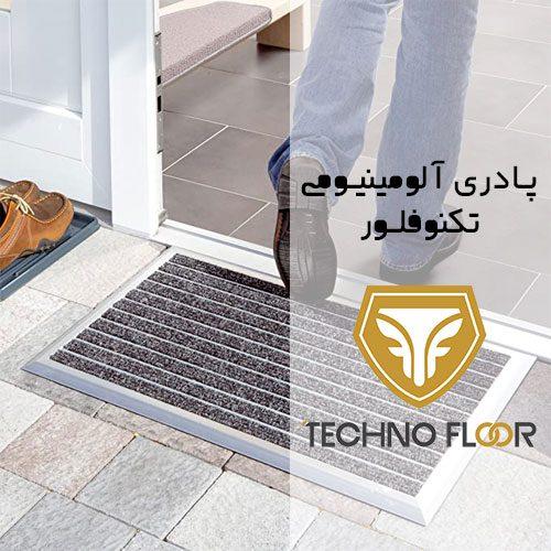 پادری آلومینیومی تکنوفلور (Techno Floor)