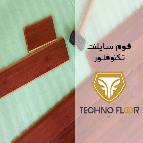 فوم سایلنت تکنوفلور (Techno Floor)