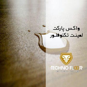 واکس پارکت لمینت تکنوفلور (Techno Floor)