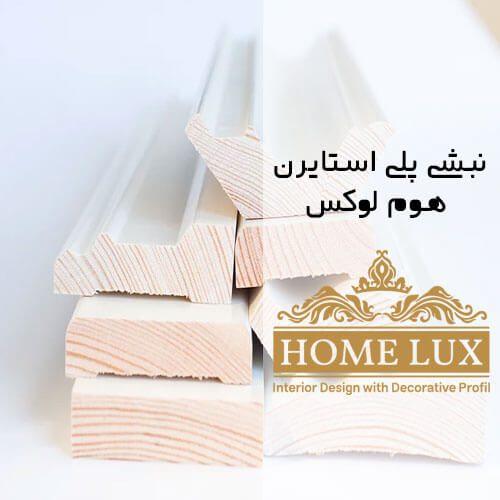 نبشی پلی استایرن هوم لوکس (Home Lux)