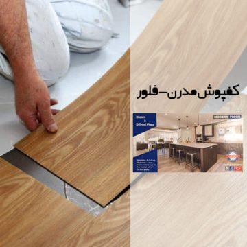 کفپوش مدرن فلور (modern floor)
