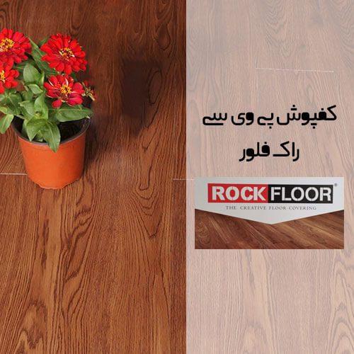 کفپوش پی وی سی راک فلور (Rock Floor)