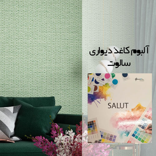 salut-wallpaper-album