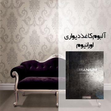 آلبوم کاغذ دیواری اورانیوم (uranium)
