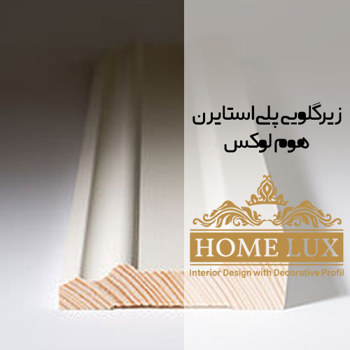 زیرگلویی پلی استایرن هوم لوکس (home lux)