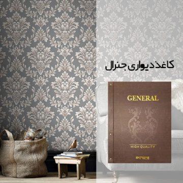 آلبوم کاغذ دیواری جنرال (general)